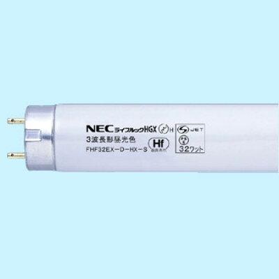 NEC Hf蛍光ランプ FHF32EX-D-HX-S