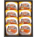 ナルト あんぽ柿 8個