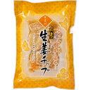 国産生姜糖国産生姜チップ 70g