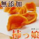 無添加 紀州自然菓(柿っ娘(かきっこ))100g