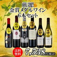 SOU 金賞ワインセット N 750ml×6