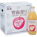 青森便り りんごジュース 瓶(1L*6本入)