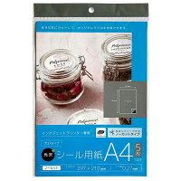 ナカトシ 光沢タイプシール用紙A4サイズ5P 10入