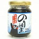 西嶋海苔 有明海産 のり佃煮(食物アレルギーに配慮) 110g
