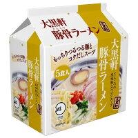 大黒軒 豚骨ラーメン(5食入)