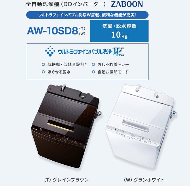 東芝 洗濯 機 10 キロ
