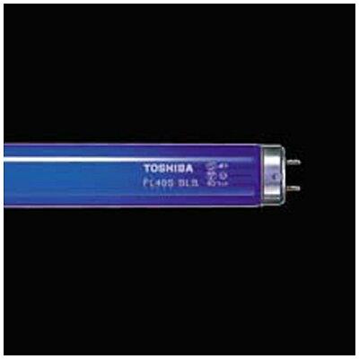 東芝 直管形蛍光ランプ ブラックライト蛍光ランプ 20形・スタータ形 FL20S・BLB