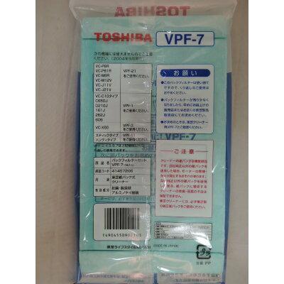 東芝 高性能 トリプルパックフィルター(紙パック) シール弁付 VPF-7(3枚入)