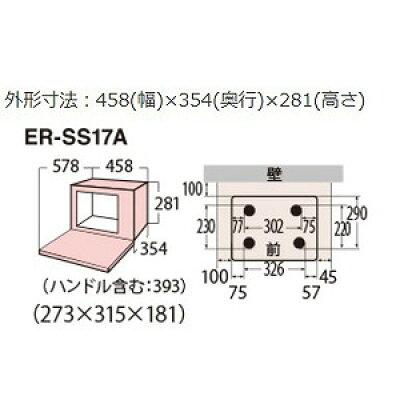 TOSHIBA 単機能電子レンジ ホワイト 縦開き扉 ER-SS17A(W)