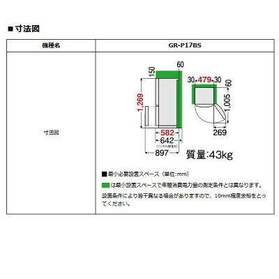 TOSHIBA ベジータ BSシリーズ 片開き パーソナルタイプ GR-P17BS(W)