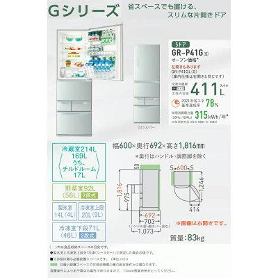 TOSHIBA ベジータ 片開きタイプ5ドア  GR-P41G(S)