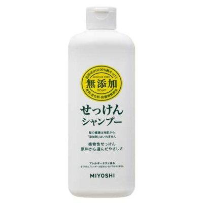 ミヨシ石鹸 無添加 せっけんシャンプー(350ml)