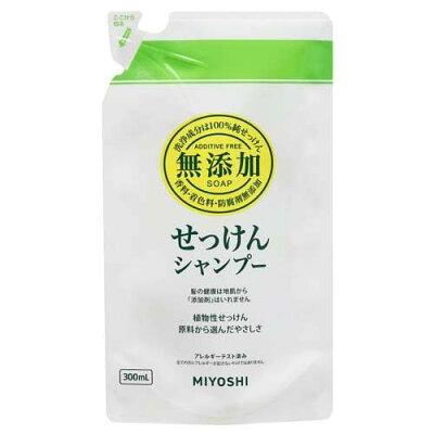 ミヨシ石鹸 無添加せっけん シャンプー リフィル(300ml)