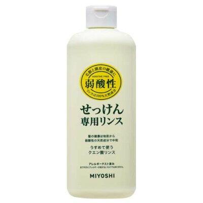 ミヨシ石鹸 無添加 せっけん専用リンス(350ml)