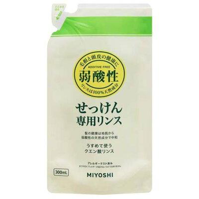 ミヨシ石鹸 無添加せっけん 専用リンス リフィル(300ml)
