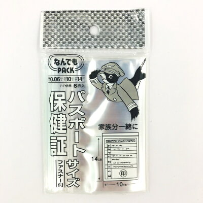 トラベル用特選収納袋 トラベルパック保険証サイズ 約10×14cm 6枚入
