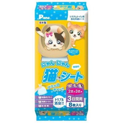 P.one にゃんにゃん猫シート 3日間用 2匹か3匹用(8枚入)
