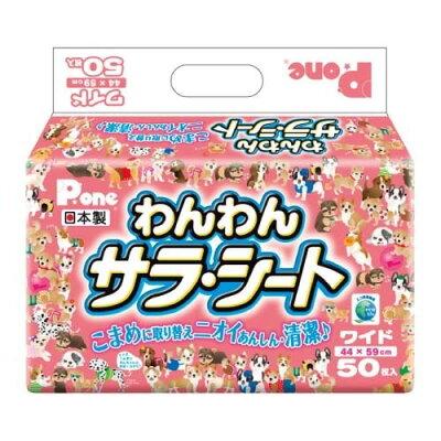 P・ワン わんわんサラ・シート ワイド(50枚入)