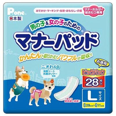 P・ワン 男の子&女の子のためのマナーパッド ビッグパック Lサイズ(28枚入)