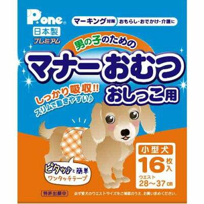 P・ワン 男の子のためのマナーおむつ おしっこ用 小型犬(16枚入)