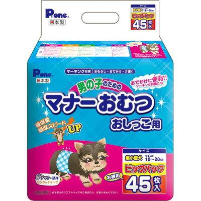 P・ワン 男の子のためのマナーおむつ おしっこ用 ビッグパック 超小型犬(45枚入)