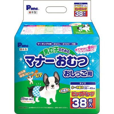 P・ワン 男の子のためのマナーおむつ おしっこ用 ビッグパック 小~中型犬(38枚入)