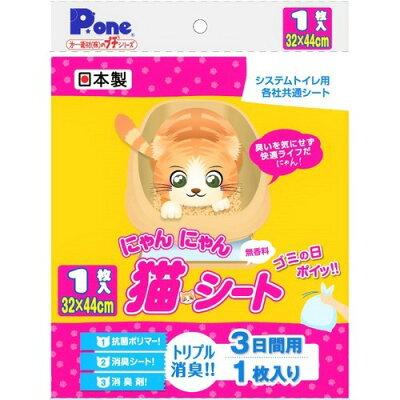 にゃんにゃん猫シート 3日間用 プチ(1枚入)