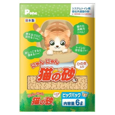 P.one にゃんにゃん猫の砂 ひのき入り ビッグパック(6L)