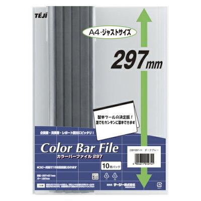 カラーバーファイル297 CBY297-11 70127