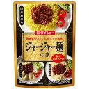 ダイショー ジャージャー麺の素(200g)