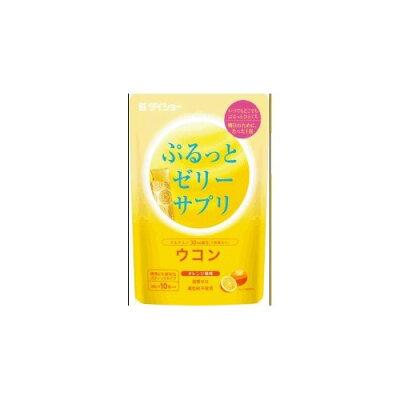 ぷるっとゼリーサプリ ウコン(20g*10包)
