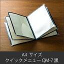 メニューブック クイックメニュー QM-7 黒 A4サイズ 12ページ