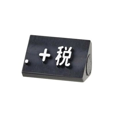 プライスキューブ補充S用 黒/白 +税 07107WHP 1405030