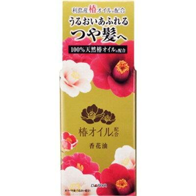 ダリヤ 椿オイル配合 香花油(30mL)