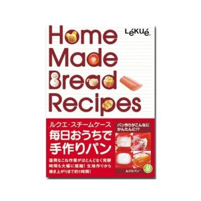 ルクエ 毎日おうちで手作りパン(1冊)