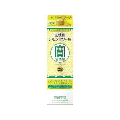 宝酒造 宝焼酎「レモンサワー用」25°1.8L紙パック