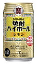 宝酒造 タカラ「焼酎ハイボール」〈レモン〉350MLA
