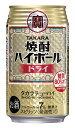 宝酒造 タカラ「焼酎ハイボール」〈ドライ〉350MLA