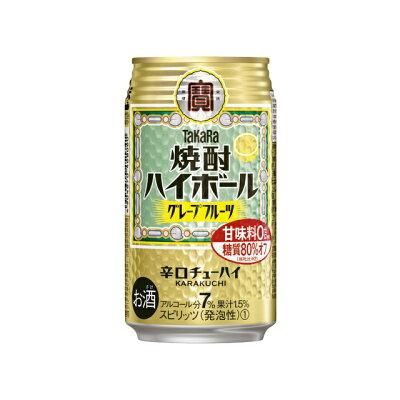 宝酒造 タカラ焼酎ハイボールグレープフルーツ350ML