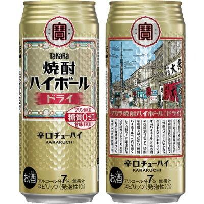 宝酒造 焼酎ハイボール ドライ 下町缶 ケース 500X24