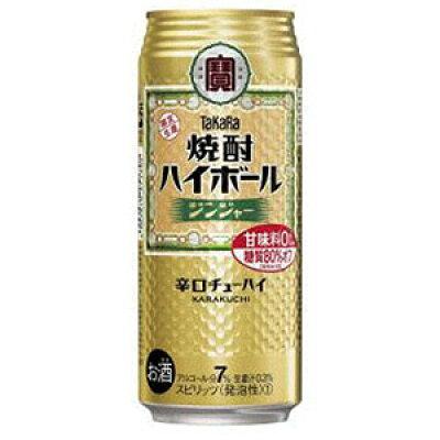 宝 焼酎ハイボール ジンジャー ケース 500X24