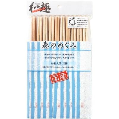森のめぐみ 国産割箸 杉利久箸(20膳)