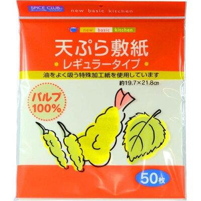 スパイスクラブ 天ぷら敷紙 レギュラー(50枚入)