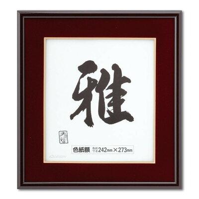 大仙 色紙額 カマボコ 茶 色紙 マット エンジ 33K081P99O2 1139045