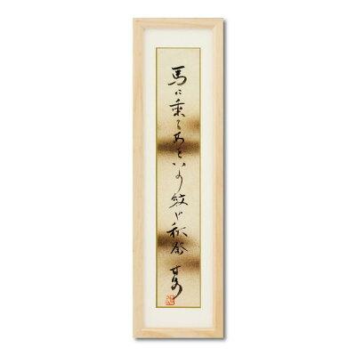 大仙 K951-D9601 短冊額 しゅろ ナチュラル 箱入