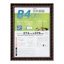 大仙 額縁 賞状額 金ラック-R B4(大) J335B2900