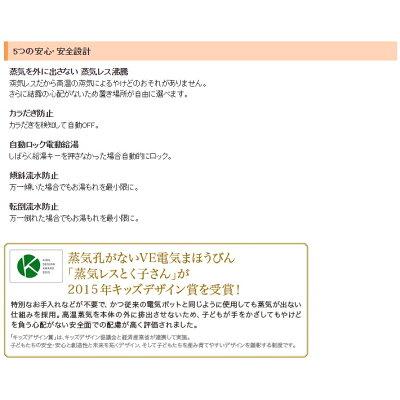 タイガー 蒸気レスVE電気まほうびん とく子さん ホワイト PIJ-A300W(1台)