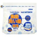 パックスナチュロン 食器洗い機専用石けん(500g)