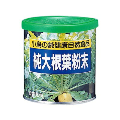 ハッピーホリデイ 純大根葉 粉末 缶入(60g)