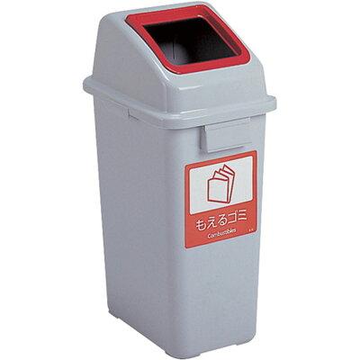 テラモト DS-252-112-2 エコ分別カラー 35赤オープン DS2521122
